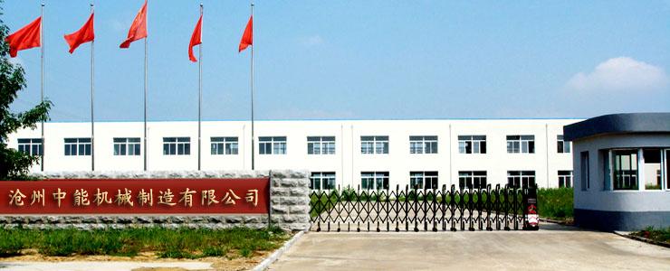 沧州中能机械公司大门
